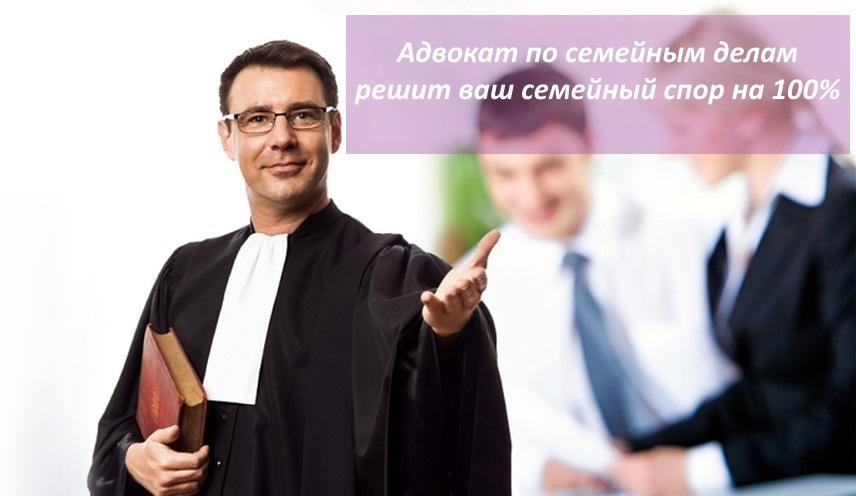 стоимость услуг адвоката по семейным делам